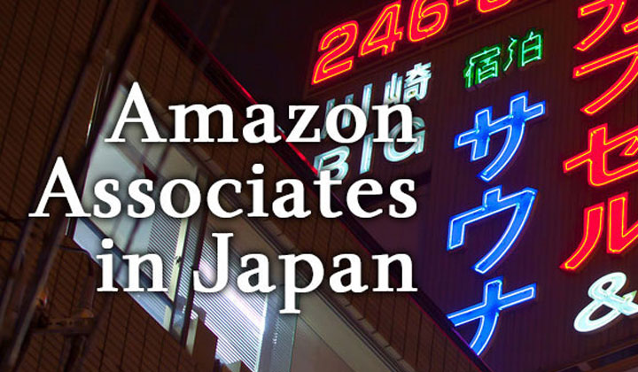 Amazon Associates Japan