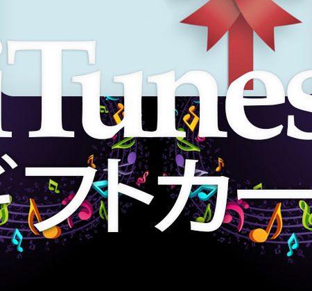 Japanese iTunes Gift Card, eBay