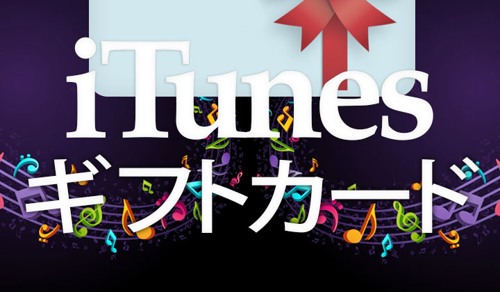 Japanese iTunes Gift Card, eBay