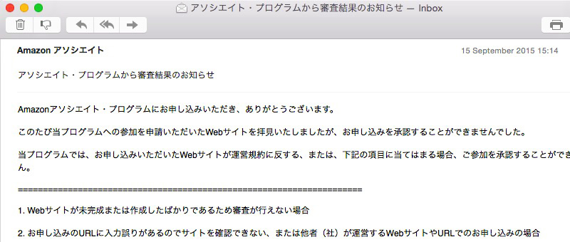 Amazon.co.jp Associates Disapproval Mail