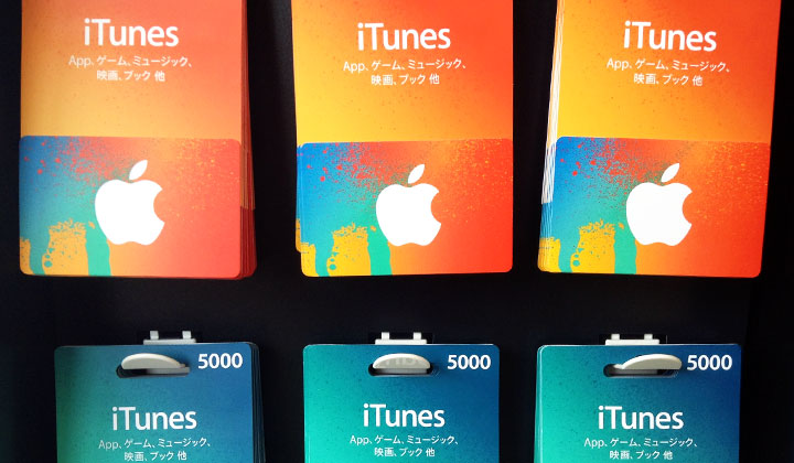 Japan Convenience Store iTunes Giftcards