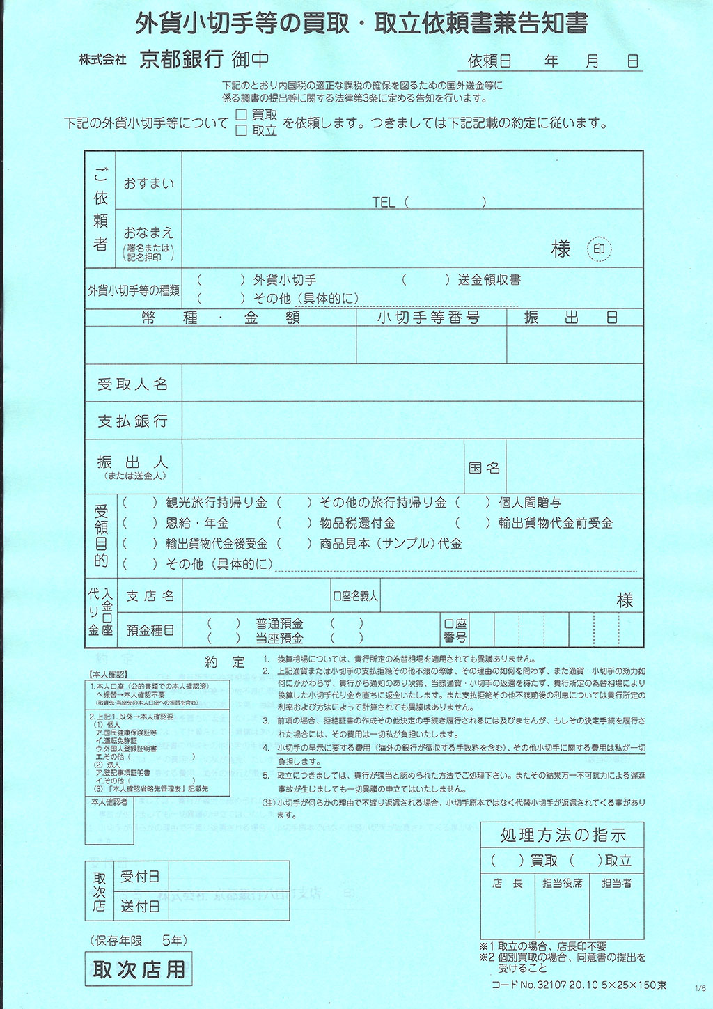 Cashing A Cheque In Japan My Experience How To Guide - Check-filled-out