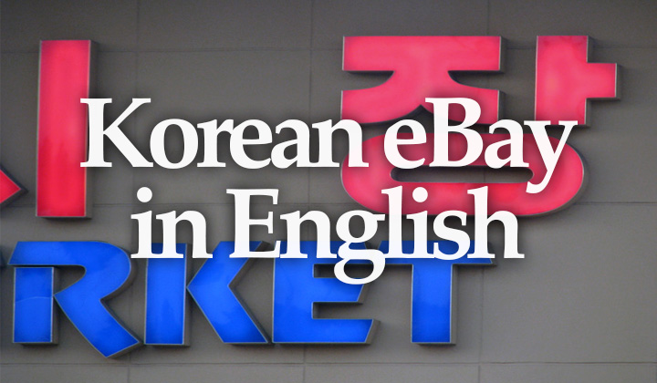 Ebay South Korea